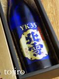 北雪 大吟醸YK35 720ml 化粧箱入