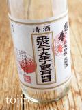 【2/4発売】 越の誉 「立春朝搾り」 純米吟醸生原酒 720ml