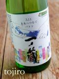 一ノ蔵 「3.11未来へつなぐバトン」特別純米生原酒 1800ml