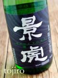 越乃景虎 ひやおろし 特別本醸造生詰 720ml