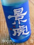 越乃景虎 純米原酒 720ml
