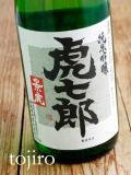 越乃景虎  「虎七郎」  純米吟醸 720ml