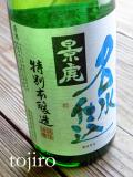 越乃景虎 「名水仕込」 特別本醸造生酒 1800ml