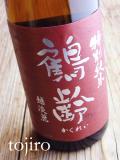 鶴齢 特別純米 「越淡麗」 55%精米 生原酒 1800ml