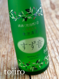一ノ蔵 「すず音」 発泡性純米生酒 300ml