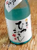 菊水 「ひやおろし」 純米吟醸 720ml