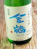 金鶴 本醸造生酒 1800ml