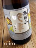 麒麟山 「吟辛」 吟醸 1800ml