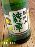 麒麟山 「純辛」 純米吟醸 1800ml