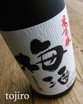 米百俵 梅酒 純米酒