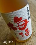 米百俵 梅酒 清酒