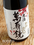 マスカガミ ひやおろし 特別本醸造原酒 720ml