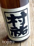 村祐 「和(なごみ)」生貯蔵酒  720ml