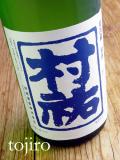 村祐 「夏の生酒」 吟醸無濾過生酒 1800ml