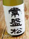 村祐 「常盤松」 大吟醸生原酒 500ml 化粧箱入