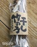 田上産 干し竹の子 40g