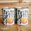 tagamikan  掘りたてたっぷり「たけのこ汁」 缶詰  820g×2缶セット  化粧箱入
