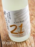 越の鶴 「壱醸21」 純米大吟醸 無濾過生原酒 720ml 化粧箱入