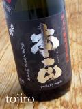 越の鶴 「本正」 純米吟醸 濾過前原酒・瓶火入 1800ml