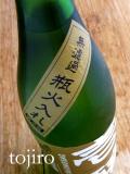 越の鶴 「壱醸」 純米無濾過 瓶火入れ 1800ml