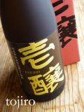 越の鶴 「壱醸」 純米大吟醸 720ml 化粧箱入