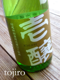 越の鶴 「壱醸」 純米無濾過 生酒  化粧箱入り 720ml