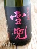 長陵 「雪兜」 純米吟醸 1800ml