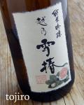 越乃雪椿 純米吟醸 「花」 1800ml