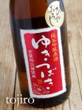 ゆきつばき 「ひやおろし」 純米吟醸原酒 1800ml