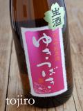 ゆきつばき 純米吟醸原酒生酒 1800ml