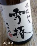 越後加茂 雪椿 (地域限定酒) 1800ml