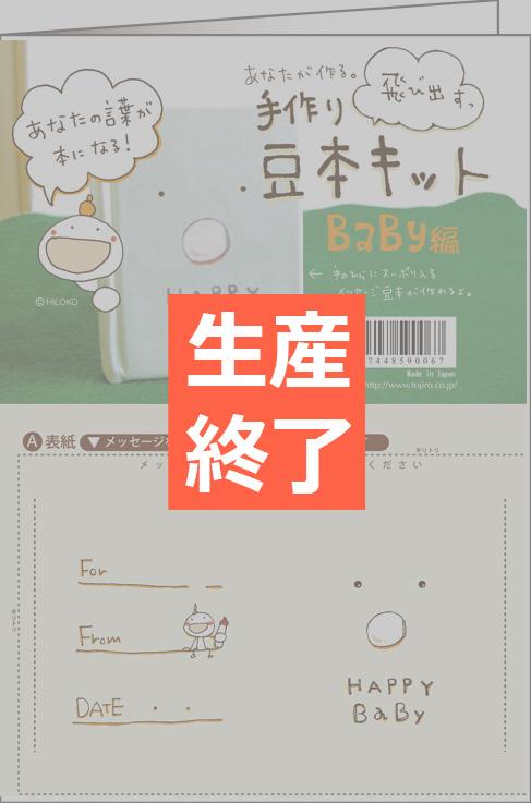 グリーティング豆本HILOKO BABY