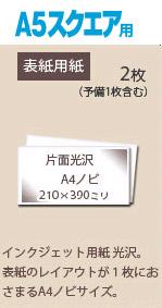 とじ郎 表紙用紙 A5スクエア用 光沢