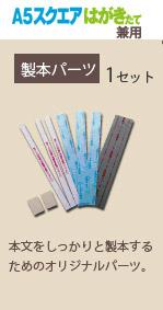 とじ郎 製本パーツセット 1冊分 A5スクエア/はがき縦兼用(148mm)