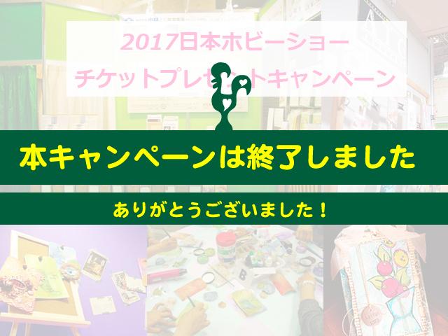 2017日本ホビーショーチケットプレゼント