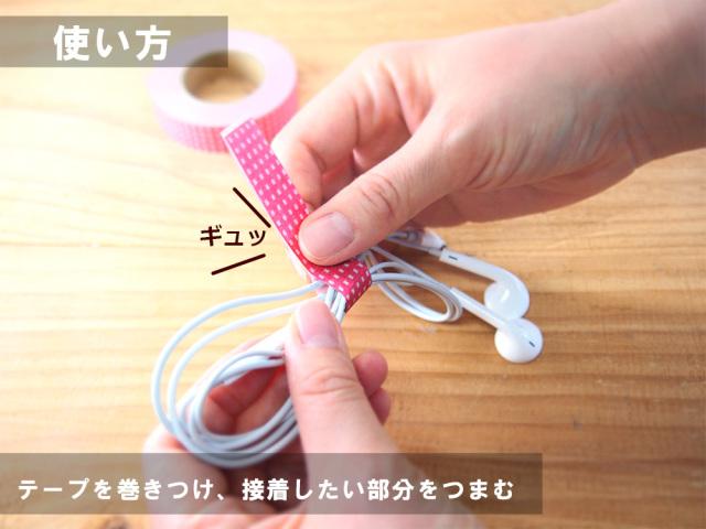 自着テープの使い方2(つまむ)
