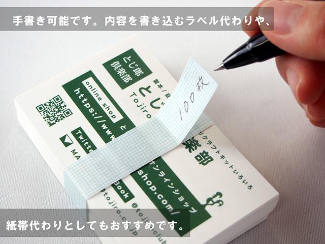 手書き可能。ラベル用途使用例