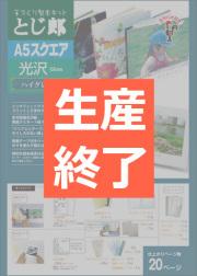 【生産終了】とじ郎 A5スクエア 光沢 ハイグレード