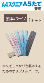 とじ郎 製本パーツセット 1冊分 A5縦/A4スクエア兼用(210mm)