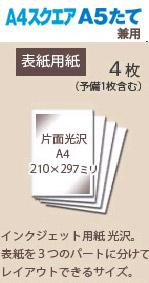とじ郎 表紙用紙 A5縦/A4スクエア兼用 光沢