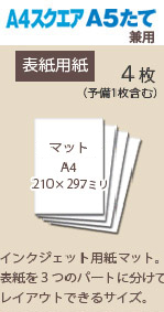 とじ郎 表紙用紙 A5縦/A4スクエア兼用 マット