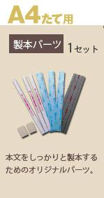 とじ郎 製本パーツセット 1冊分 A4縦用(279mm)