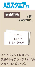 とじ郎 表紙用紙 A5スクエア用 マット