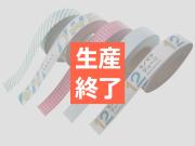 【モノマチ限定】紙自着テープ15mm幅5柄セット