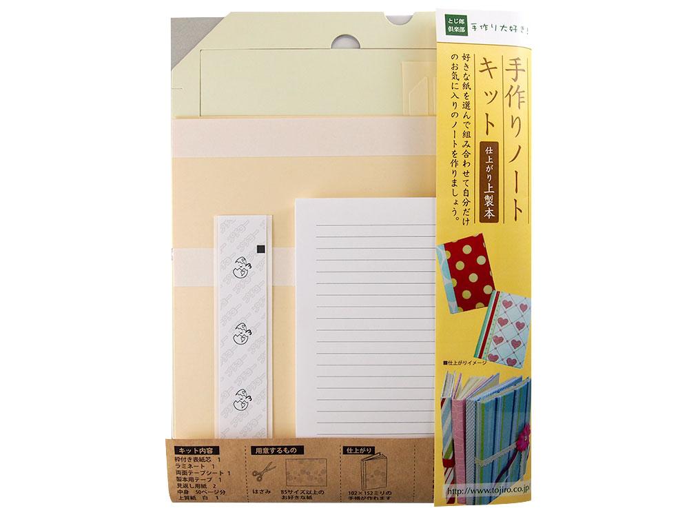 手作りノートキットパッケージ表