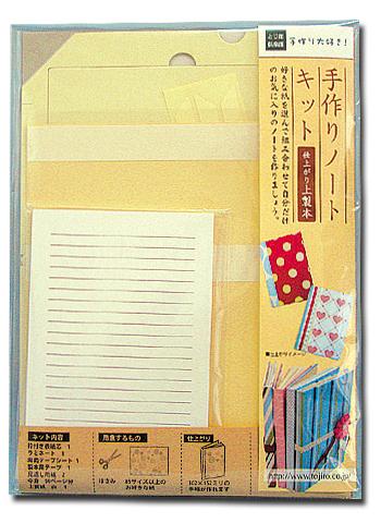 手作りノートキット