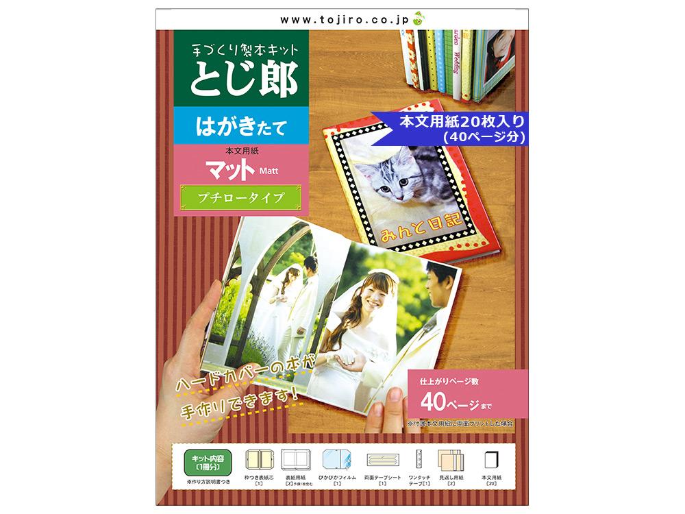 簡易製本キット、ポストカード、絵葉書、スクラップブック、手づくり