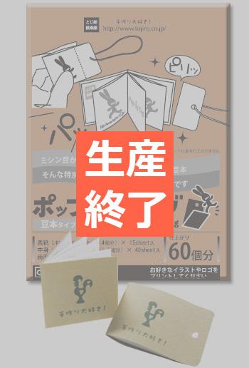 ポップアップタグ-豆本タイプ-黄