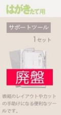 【廃盤】とじ郎 サポートツールセット はがき縦用
