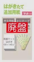 【廃盤】 とじ郎 追加用紙 はがき縦用 マット